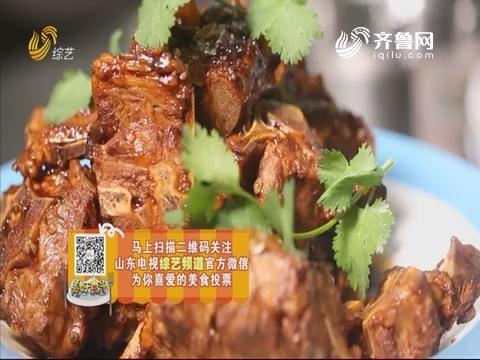 20190416《美好食光》:老济南清真菜吃撑敏健