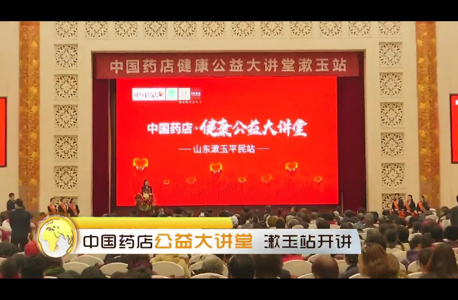 20190415《生活帮看天下》中国药店健康公益大讲堂漱玉站开讲