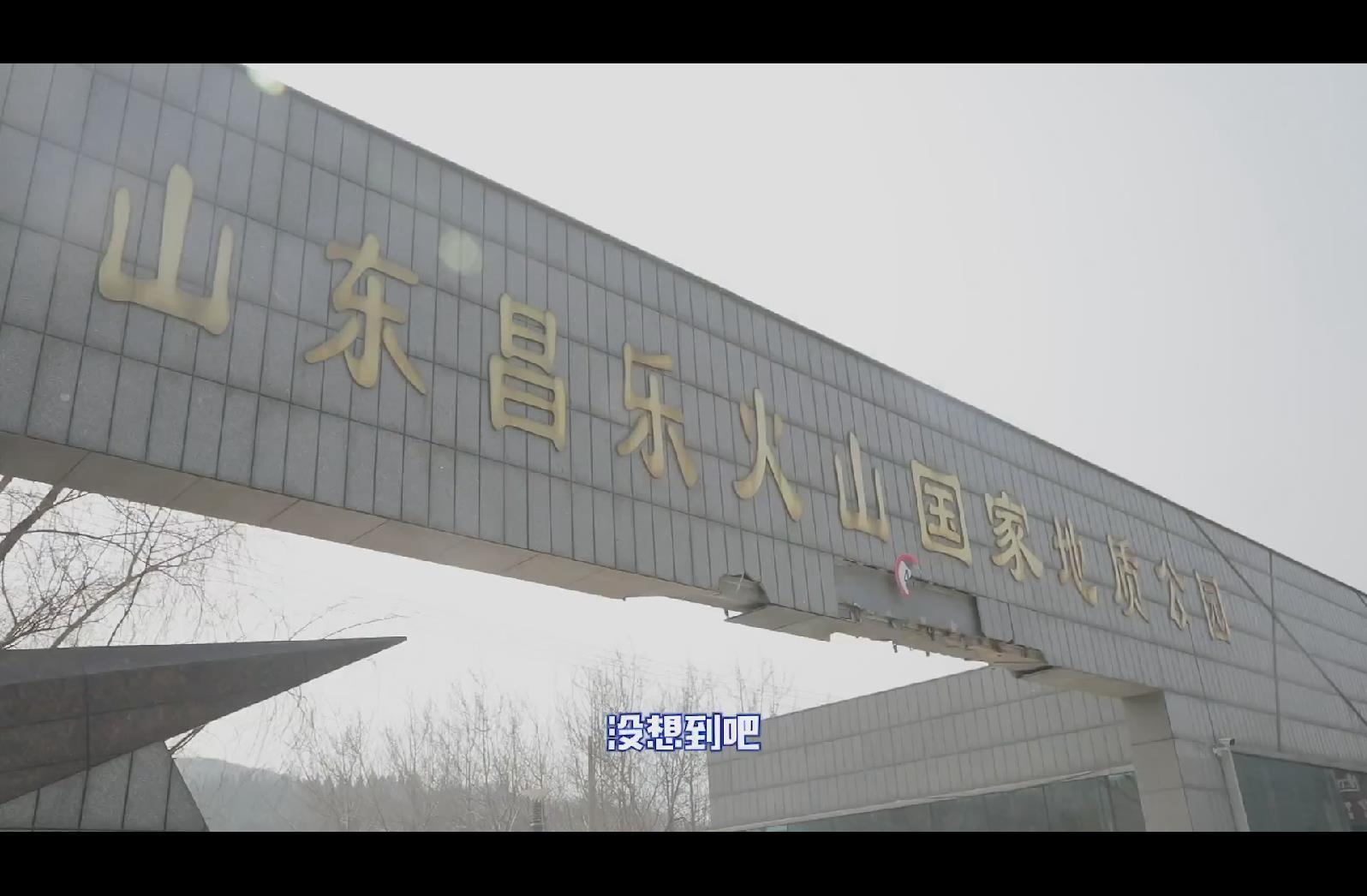 20190414《奇妙YEAH》爱上这座城-爱上昌乐 (上)