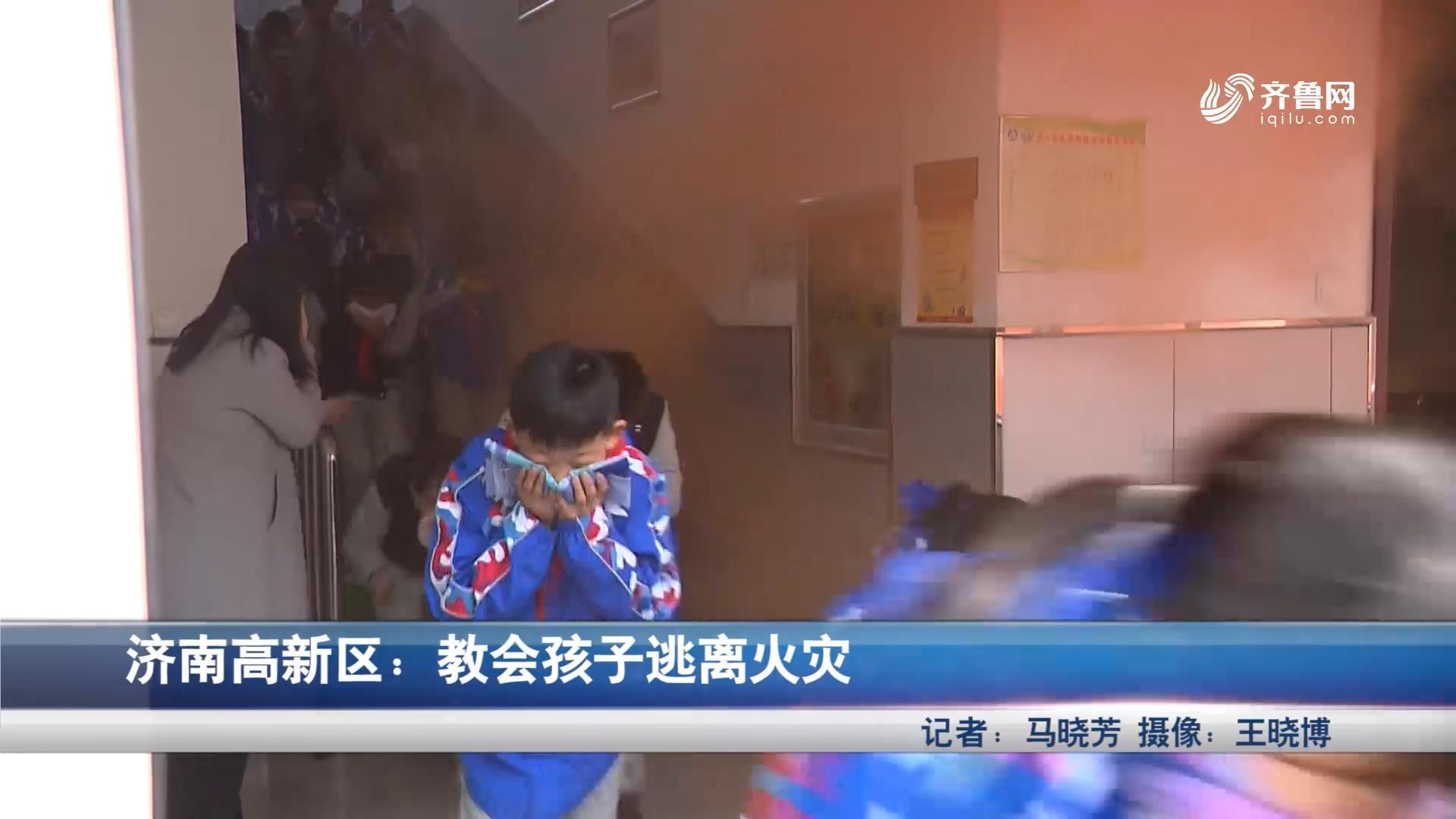济南高新区:教会孩子逃离火灾