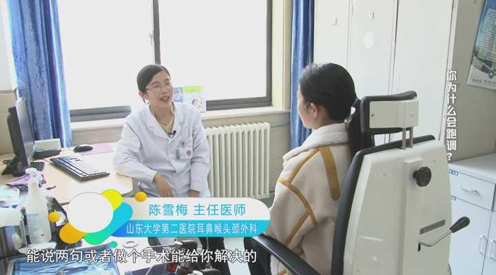 《生活大求真》:专家告诉你:跑调能去医院治吗?