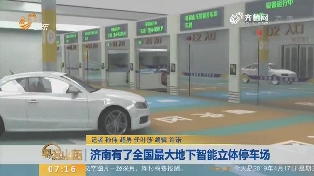 【闪电新闻排行榜】济南有了全国最大地下智能立体停车场
