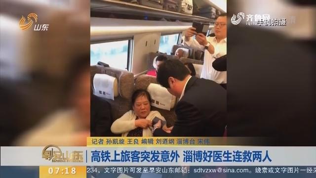 【闪电新闻排行榜】高铁上旅客突发意外 淄博好医生连救两人