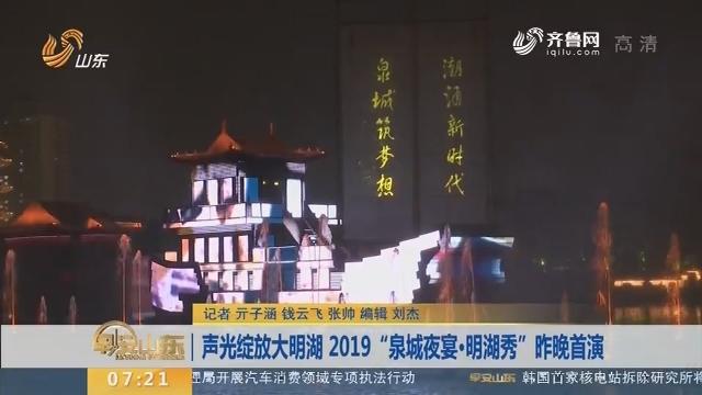 """声光绽放大明湖 2019""""泉城夜宴·明湖秀""""4月16日晚首演"""