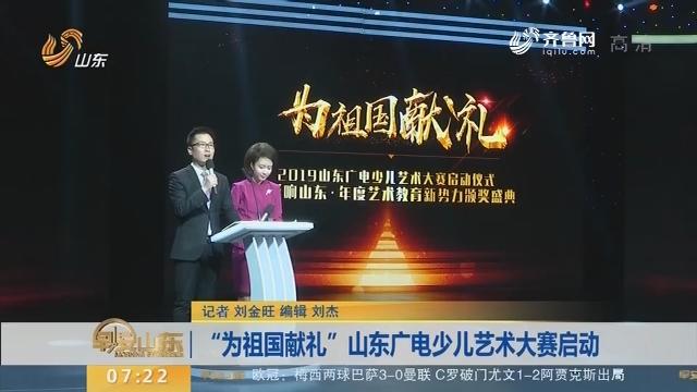 """""""为祖国献礼""""山东广电少儿艺术大赛启动"""