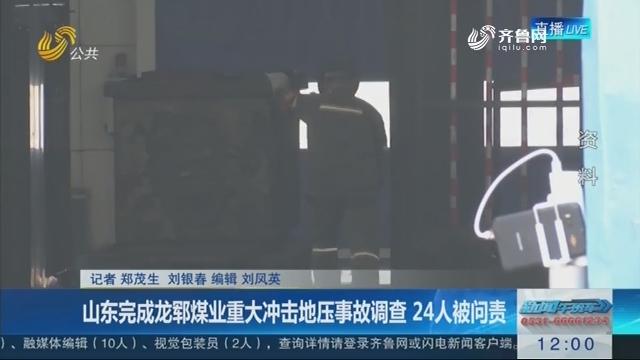 山东完成龙郓煤业重大冲击地压事故调查 24人被问责
