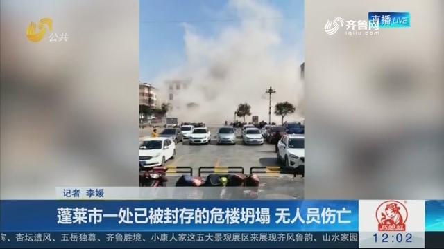 蓬莱市一处已被封存的危楼坍塌 无人员伤亡