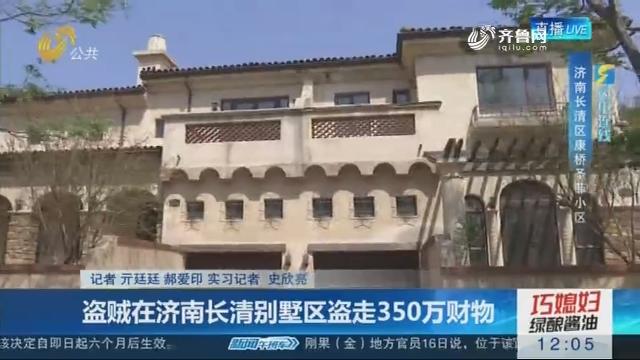 【闪电连线】盗贼在济南长清别墅区盗走350万财物
