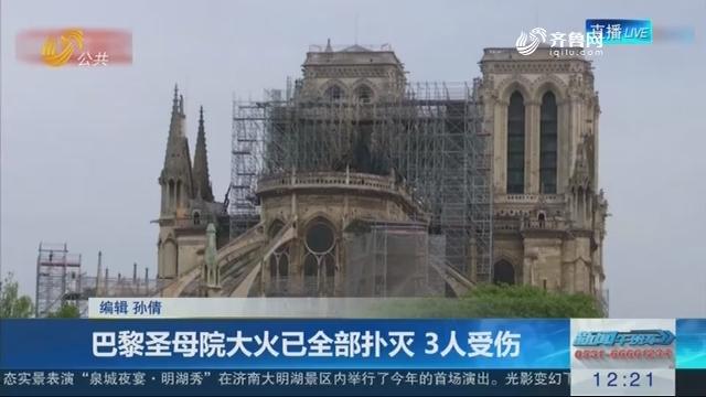 巴黎圣母院大火已全部扑灭 3人受伤