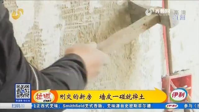 宁津:刚交的新房 墙皮一碰就掉土