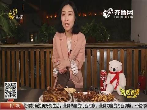 20190417《你消费我买单之食话食说》:济南清真美食大合集