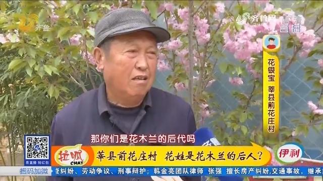 【文化故事之山东姓氏】莘县前花庄村 花姓是花木兰的后人?