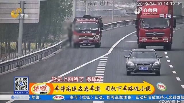 鄄城:车停高速应急车道 司机下车路边小便