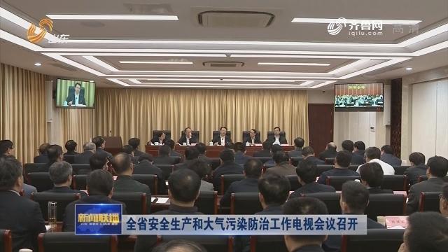 全省安全生产和大气污染防治工作电视会议召开