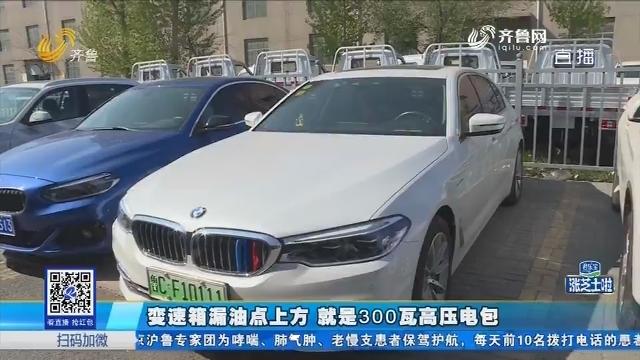 """【小溪办事""""天天315""""】淄博:新买宝马车 变成行驶的""""炸药包"""""""