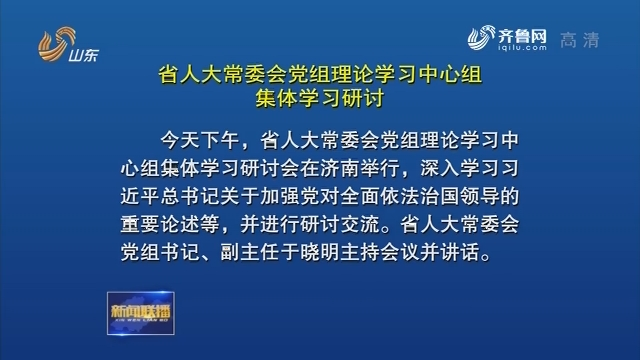 省人大常委会党组理论学习中心组集体学习研讨