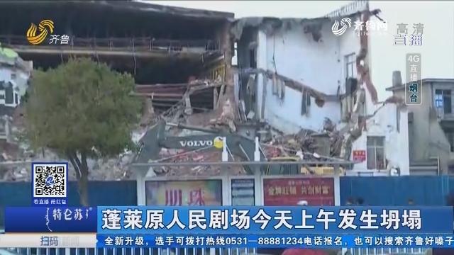 【4G直播 烟台】蓬莱原人民剧场4月17日上午发生坍塌
