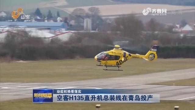 【动能转换看落实】空客H135直升机总装线在青岛投产
