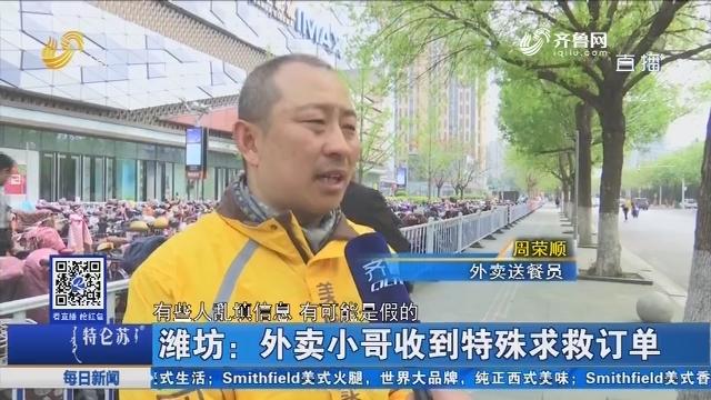 潍坊:外卖小哥收到特殊求救订单