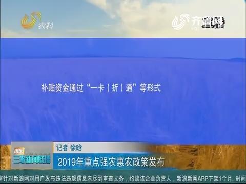 【三农要闻】2019年重点强农惠农政策发布图片