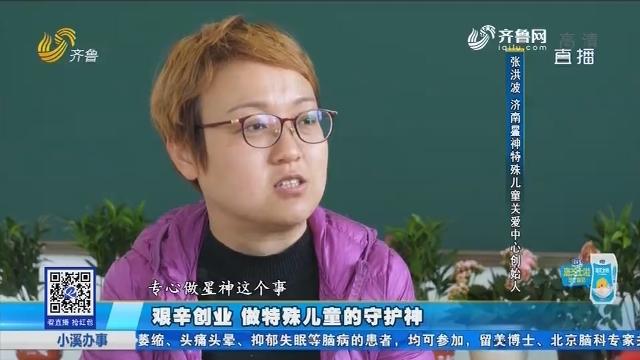 济南:为爱撑腰 致敬!我的老师