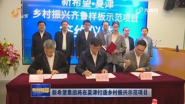新希望集团将在夏津打造乡村振兴示范项目