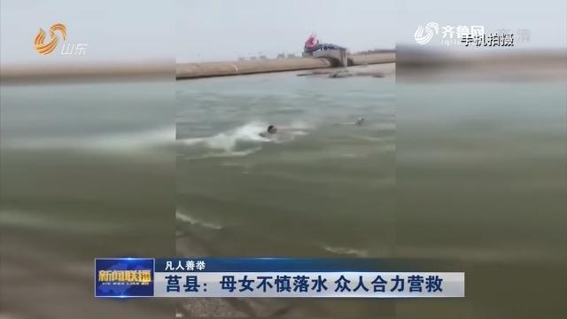 【凡人善举】莒县:母女不慎落水 众人合力营救