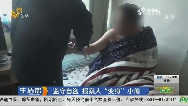 """临沂:监守自盗 报案人""""变身""""小偷"""