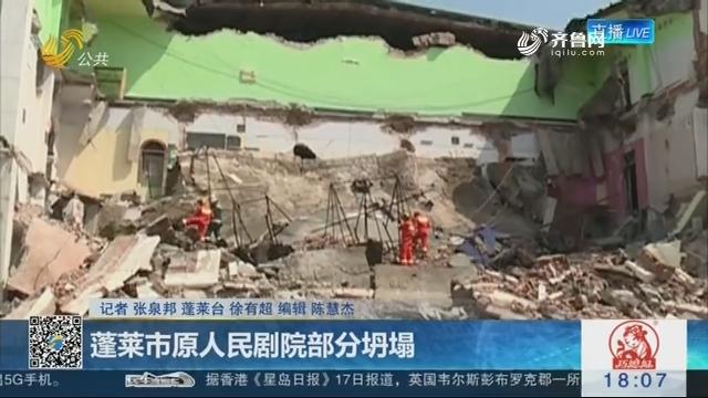 蓬莱市原人民剧院部分坍塌