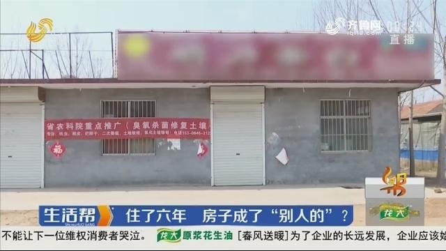 """潍坊:住了六年 房子成了""""别人的""""?"""