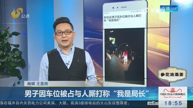 """新说法:男子因车位被占与人厮打称""""我是局长"""""""