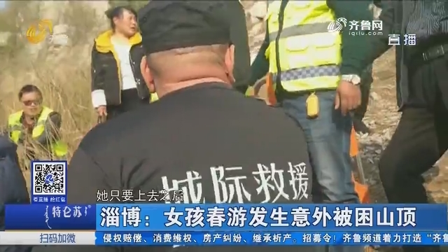 淄博:女孩春游发生意外被困山顶