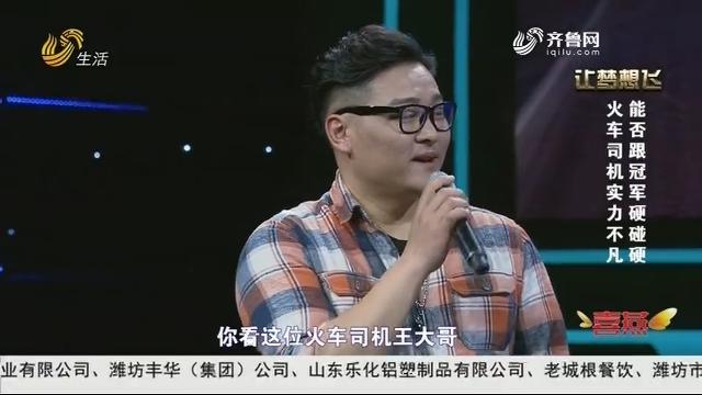 20190417《让梦想飞》:火车司机实力不凡 能否跟冠军硬碰硬