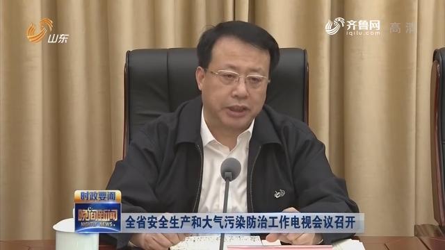 全省安全生產和大氣污染防治工作電視會議召開