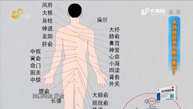 2019年04月17日《生活大调查》:春季养养背,全年不遭罪?