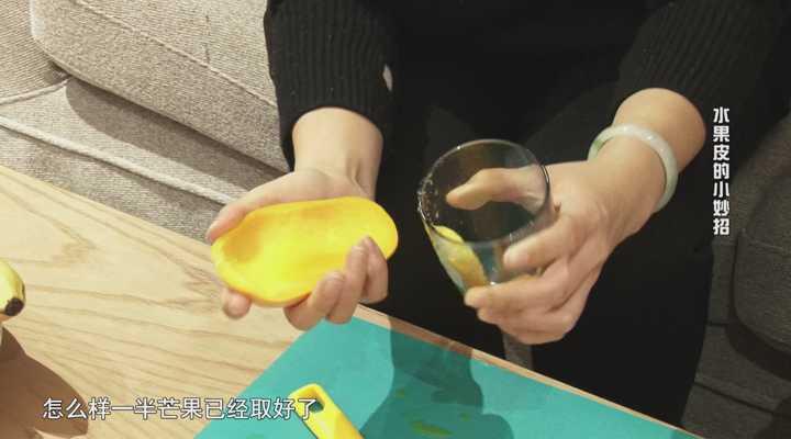 《加油!小妙招》:一招吃芒果,方便又干净!