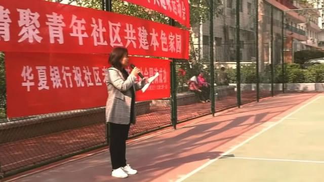 2019年青东社区第三节老年人《趣味运动会》