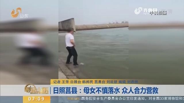 【闪电新闻排行榜】日照莒县:母女不慎落水 众人合力营救