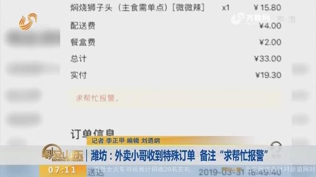"""【闪电新闻排行榜】潍坊:外卖小哥收到特殊订单 备注""""求帮忙报警"""""""