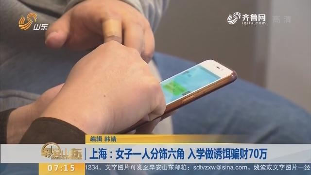 【闪电新闻排行榜】上海:女子一人分饰六角 入学做诱饵骗财70万