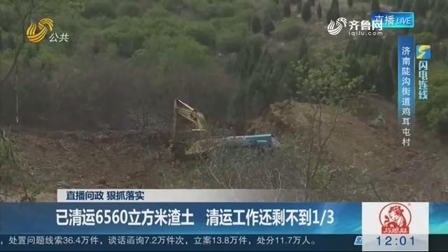 【闪电连线】直播问政 狠抓落实:已清运6560立方米渣土 清运工作还剩不到1/3