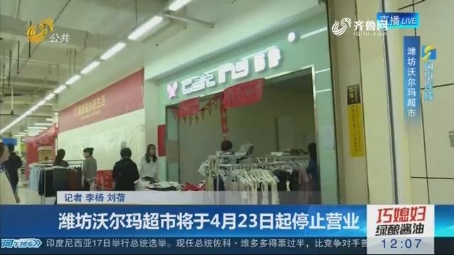 【闪电连线】潍坊沃尔玛超市将于4月23日起停止营业