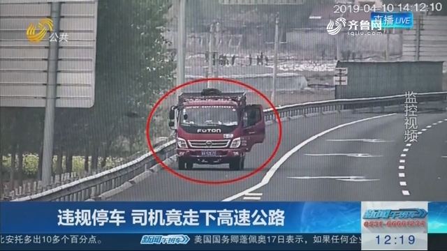 【连线编辑区】违规停车 司机竟走下高速公路