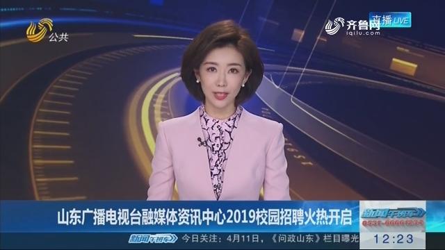 3D预测融媒体资讯中心2019校园招聘火热开启