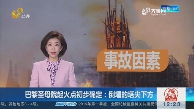 巴黎圣母院起火点初步确定:倒塌的塔尖下方