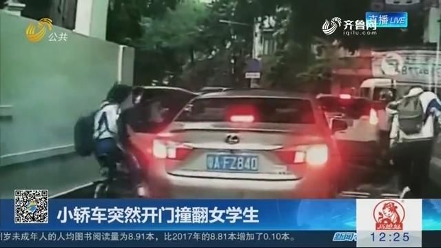 【闪电新闻客户端】小轿车突然开门撞翻女学生