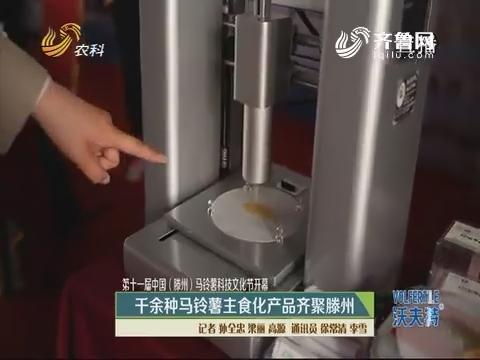 【第十一届中国(滕州)马铃薯科技文化节开幕】千余种马铃薯主食化产品齐聚滕州