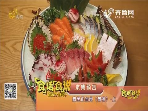 20190418《你消费我买单之食话食说》:春色正当食(青岛)上
