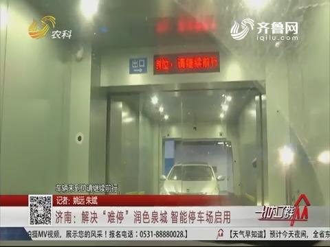 """济南:解决""""难停""""润色泉城 智能停车场启用"""