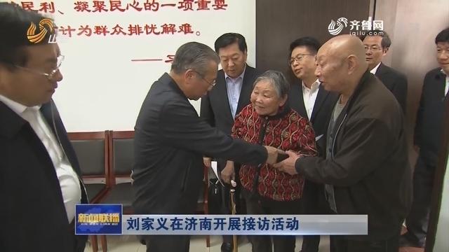 刘家义在济南开展接访活动
